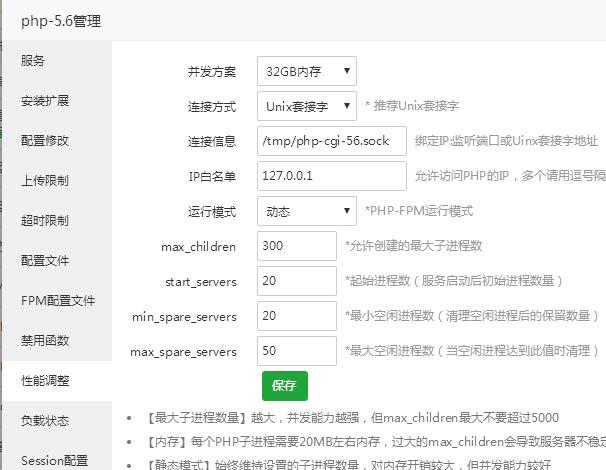 怎么提高网站性能-优化访问速度